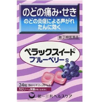 【指定第2類医薬品】ペラックスイート ブルーベリーS 24錠