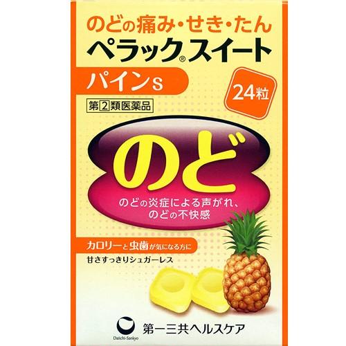 【指定第2類医薬品】ペラックスイート パインS 24粒