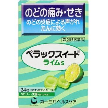 【指定第2類医薬品】ペラックスイート ライムS 24錠