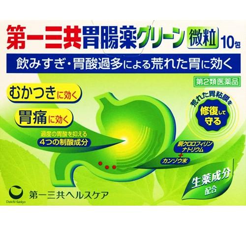 【第2類医薬品】第一三共胃腸薬グリーン微粒 10包