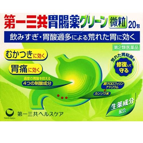 【第2類医薬品】第一三共胃腸薬グリーン微粒 20包