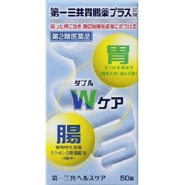 【第2類医薬品】第一三共胃腸薬プラス錠剤 50錠