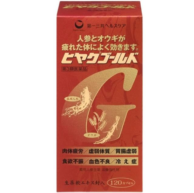 【第3類医薬品】ヒヤクゴールド 120cp