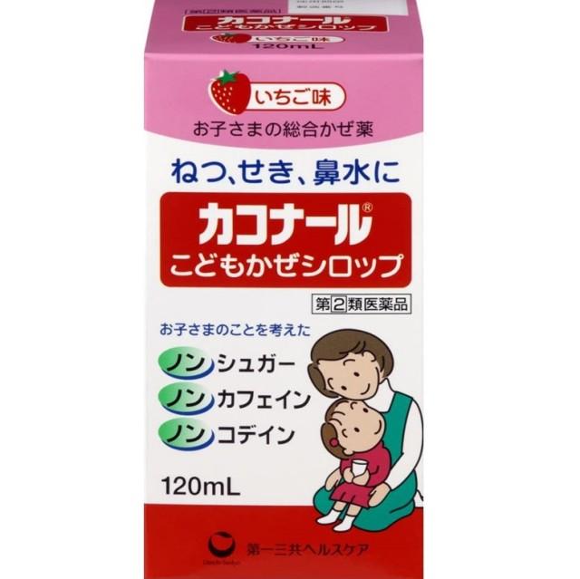 【指定第2類医薬品】カコナールこどもかぜシロップ 120ml
