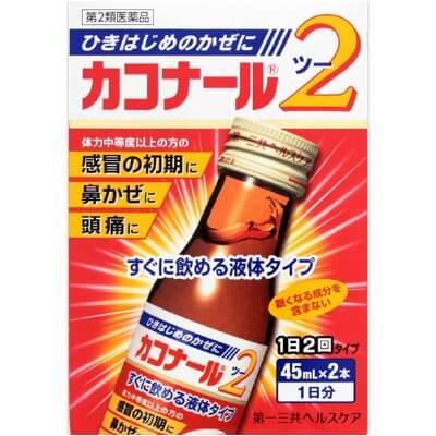 【第2類医薬品】カコナール2 45ml×2本