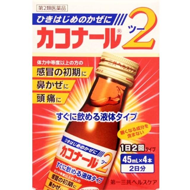 【第2類医薬品】カコナール2 45ml×4本