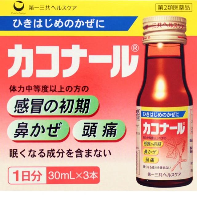 【第2類医薬品】カコナール 30ml×3本