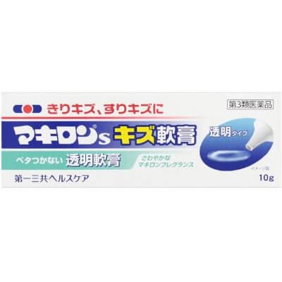【第3類医薬品】マキロンS キズ軟膏 10g
