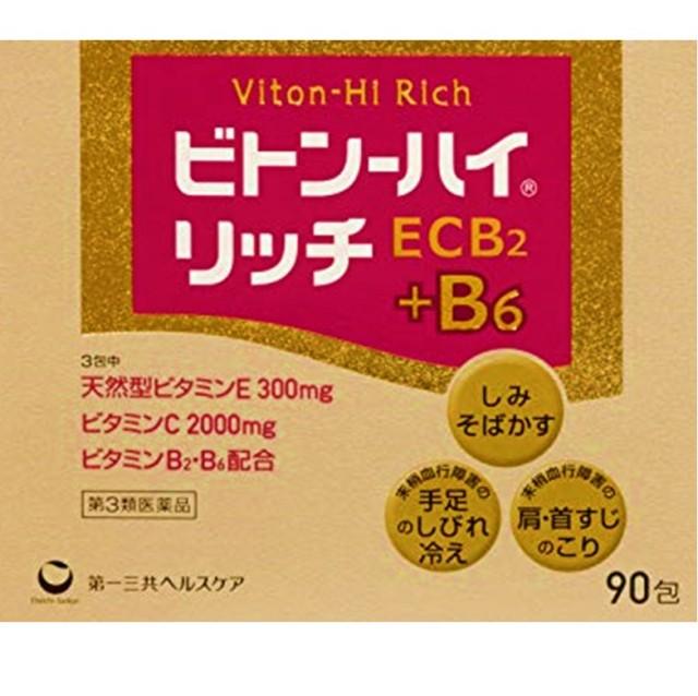 【第3類医薬品】ビトン-ハイリッチ 60包