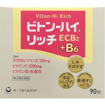 【第3類医薬品】ビトンーハイ リッチ 90包