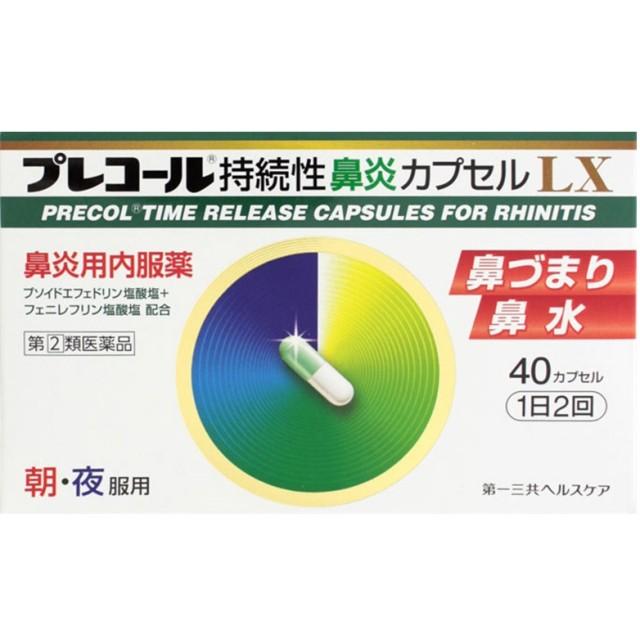 【指定第2類医薬品】プレコール持続性鼻炎カプセルLX 40cp