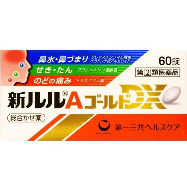 【指定第2類医薬品】新ルルAゴールドDX 60錠  SM税制対象