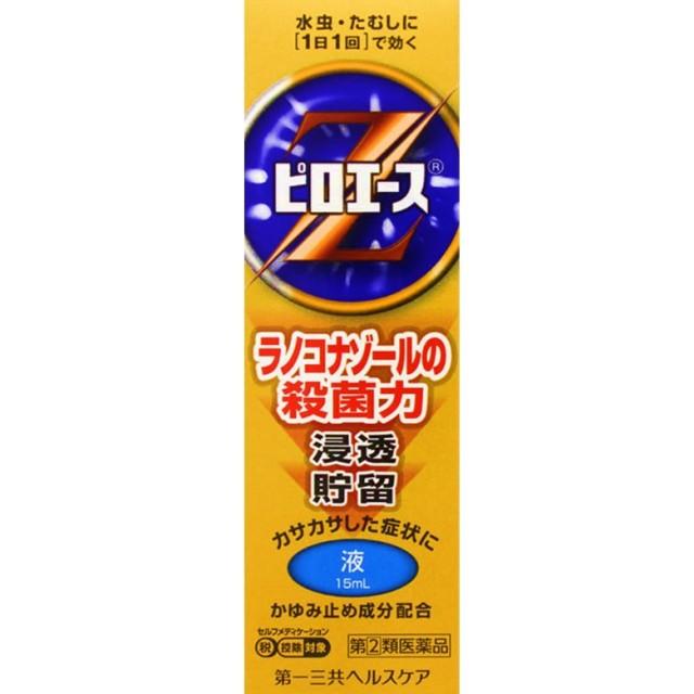 【指定第2類医薬品】ピロエースZ液 15ml  SM税制対象