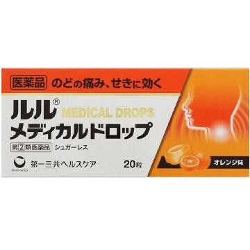 【指定第2類医薬品】ルルメディカルドロップ オレンジ味 20粒