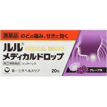 【指定第2類医薬品】ルルメディカルドロップ グレープ味 20粒