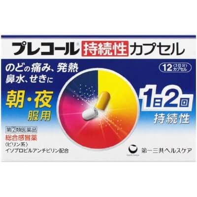 【指定第2類医薬品】プレコール持続性カプセル 12カプセル