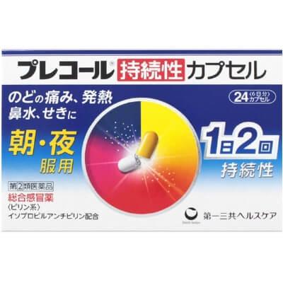 【指定第2類医薬品】プレコール持続性カプセル 24カプセル