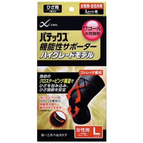 パテックス 機能性サポーター(ひざ用) ハイグレードモデル L 黒 女性用 1枚