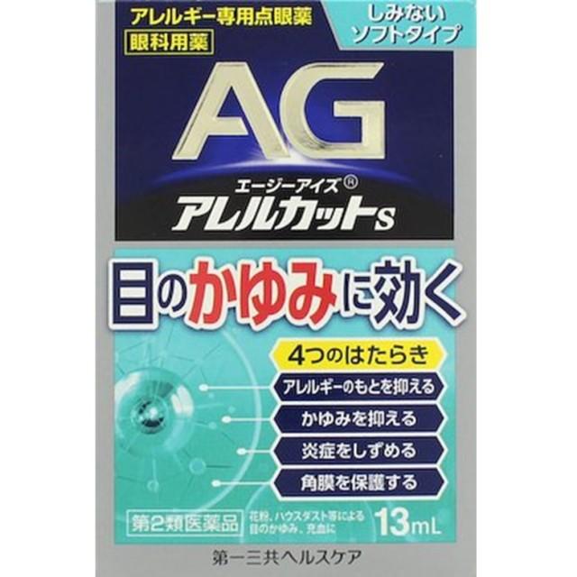 【第2類医薬品】エージーアイズ アレルカットS 13ml  SM税制対象