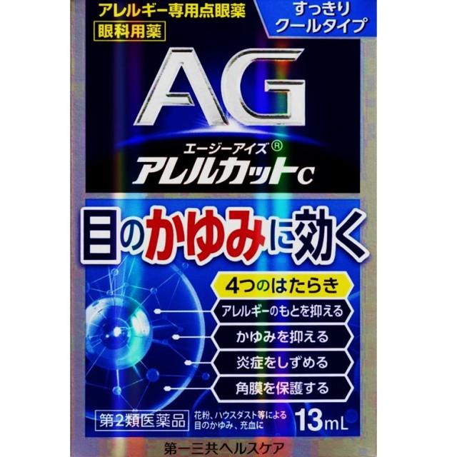 【第2類医薬品】エージーアイズ アレルカットC 13ml  SM税制対象