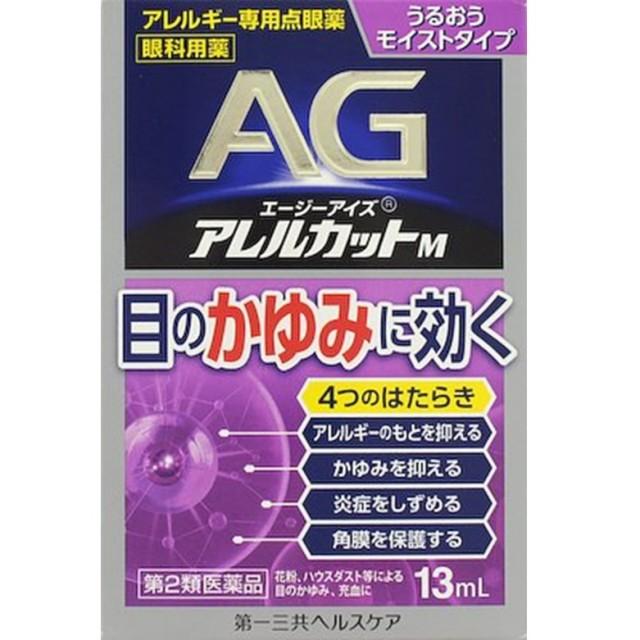 【第2類医薬品】エージーアイズ アレルカットM 13ml  SM税制対象