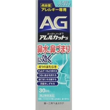 【第2類医薬品】エージーノーズ アレルカットS 30ml  SM税制対象