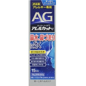 【第2類医薬品】エージーノーズ アレルカットC 15ml  SM税制対象