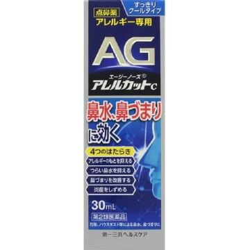 【第2類医薬品】エージーノーズ アレルカットC 30ml  SM税制対象