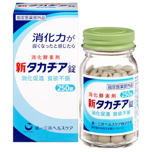 【指定医薬部外品】新タカヂア錠 250錠
