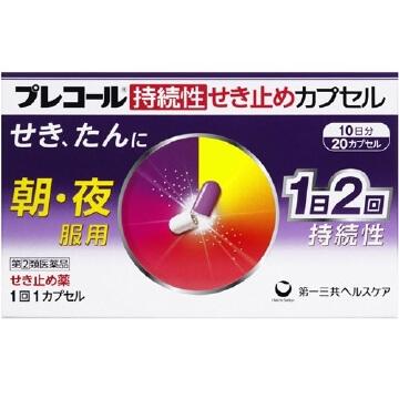 【指定第2類医薬品】プレコール 持続性せき止めカプセル 20カプセル