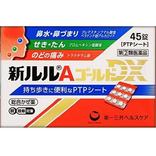 【指定第2類医薬品】新ルルAゴールドDX 45錠  SM税制対象