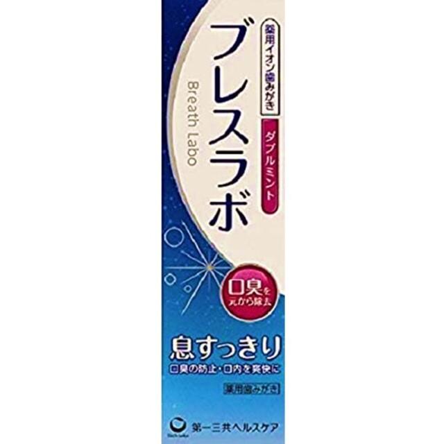 【医薬部外品】ブレスラボダブルミント 90g