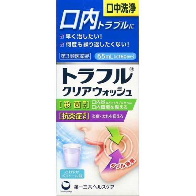 【第3類医薬品】トラフルクリアウォッシュ 65ml