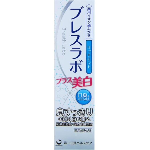 【医薬部外品】ブレスラボプラス美白リッチミント 90g
