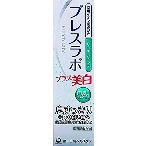 【医薬部外品】ブレスラボプラス美白リッチシトラス 90g