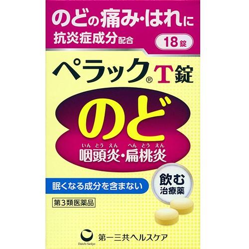 【第3類医薬品】ペラックT錠 18錠