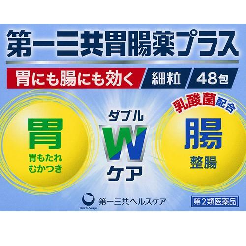 【第2類医薬品】第一三共胃腸薬プラス細粒 48包