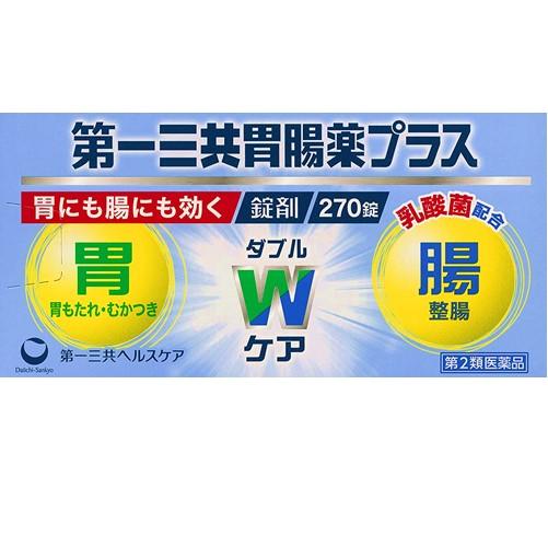 【第2類医薬品】第一三共胃腸薬プラス錠 270錠