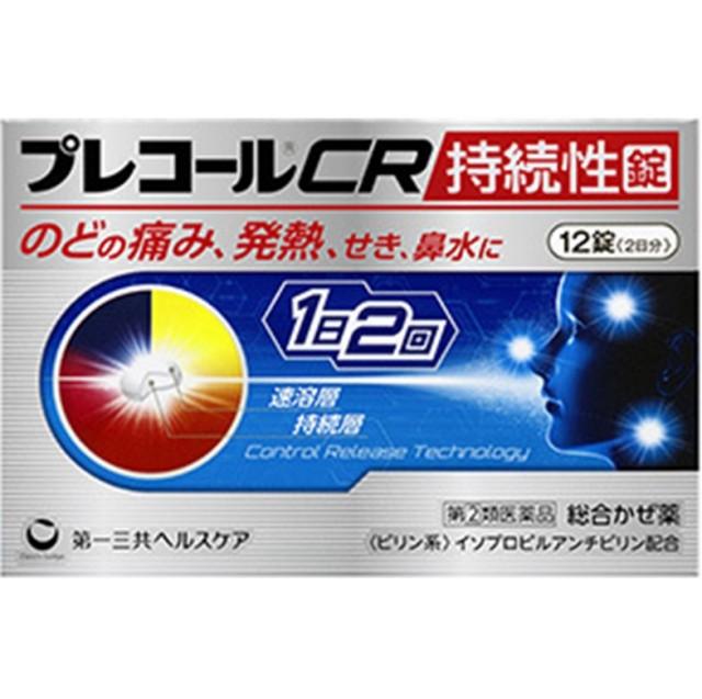 【指定第2類医薬品】プレコールCR持続性錠 12錠