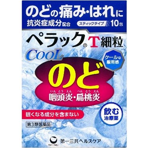 【第3類医薬品】ペラックT細粒クール 10包