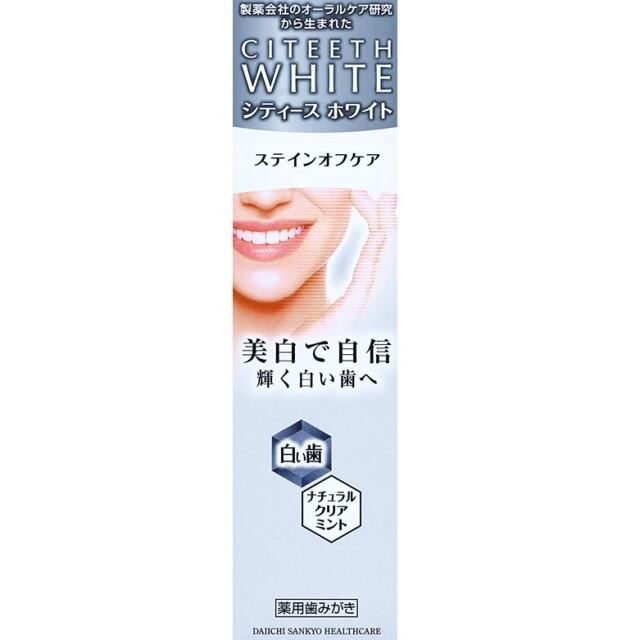 【医薬部外品】シティースホワイトステインオフケア 50g