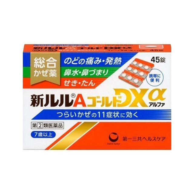 【指定第2類医薬品】新ルルAゴールドDXα(PTP包装) 45錠