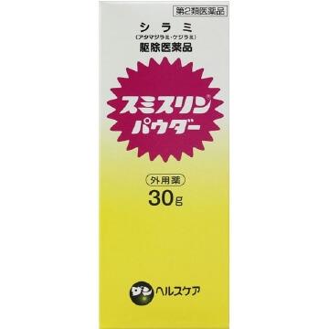 【第2類医薬品】スミスリンパウダー 30g