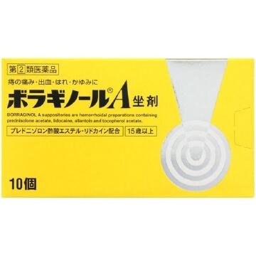 【指定第2類医薬品】ボラギノール A坐剤 10個