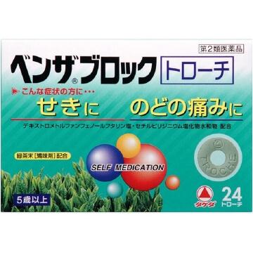 【第2類医薬品】ベンザブロック トローチ 24錠