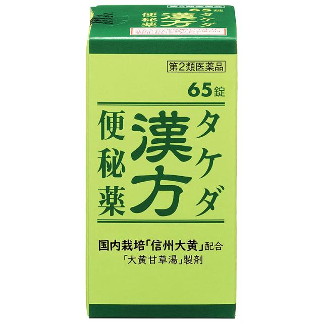 【第2類医薬品】タケダ漢方便秘薬 65錠