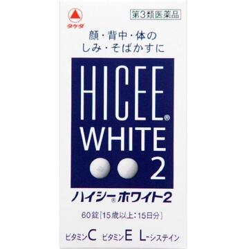 【第3類医薬品】ハイシーホワイト2 60錠