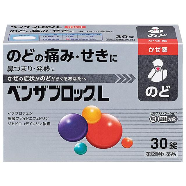 【指定第2類医薬品】ベンザブロックL 30カプレット  SM税制対象