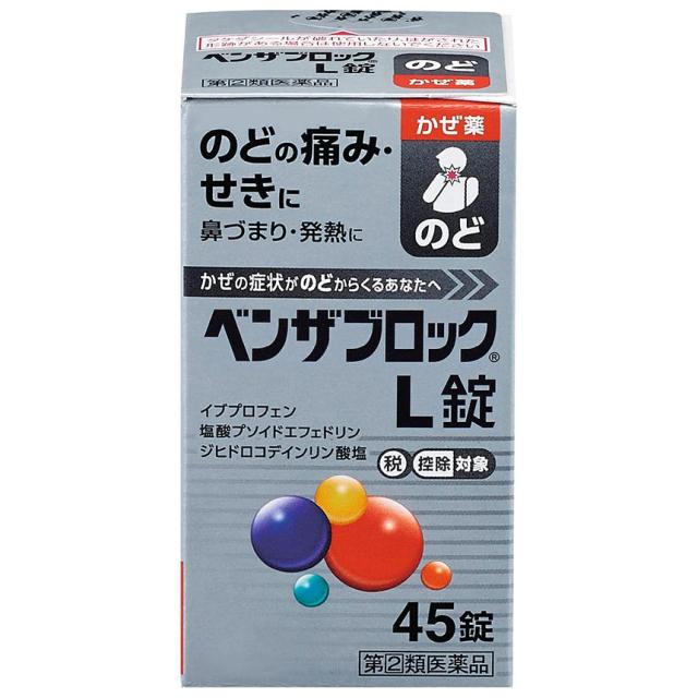 【指定第2類医薬品】ベンザブロックL錠 45錠  SM税制対象
