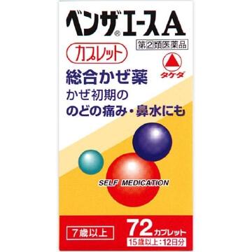 【指定第2類医薬品】ベンザエースA 72カプレット